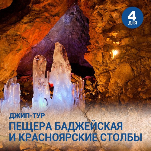 Пещера Баджейская и Красноярские столбы 8 и 9 марта