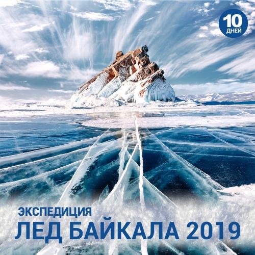 Экспедиция Лед Байкала 2022