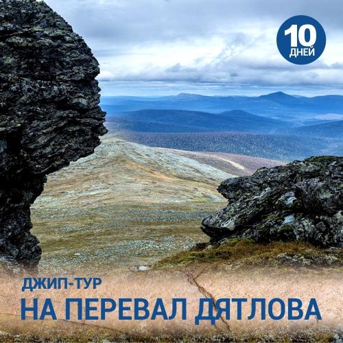 Джип-тур на перевал Дятлова