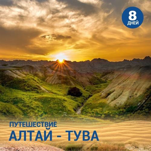 Путешествие «Алтай-Тува»