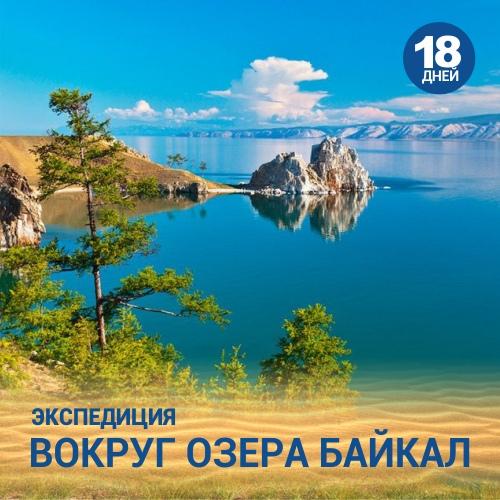 Вокруг озера Байкал 2021