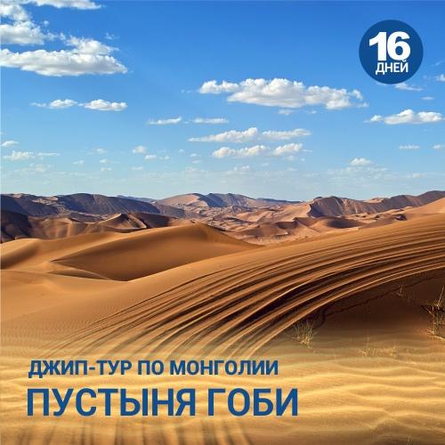 Джип-тур по Монголии. Пустыня Гоби.