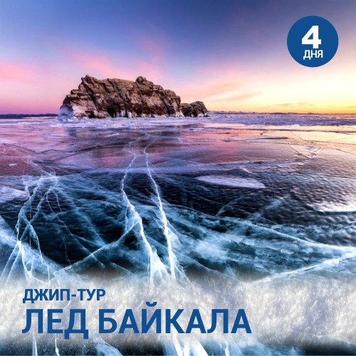 Лед Байкала (4 дня)