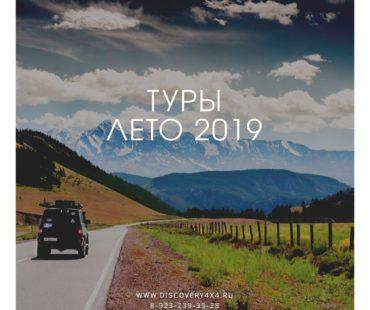 Джип-туры Лето 2019