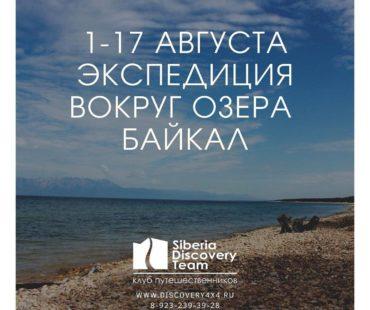 Вокруг озера Байкал