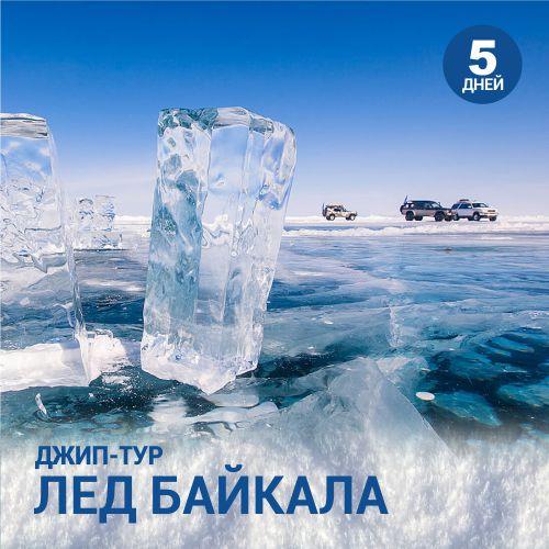 Лед Байкала 5 дней