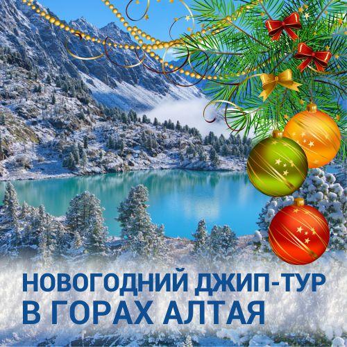 Новогодний джип-тур в горах Алтая