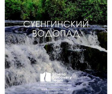 Суенгинский водопад