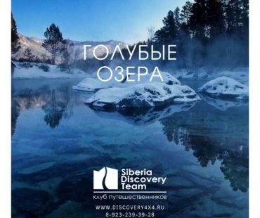 Голубые озера. Горный Алтай