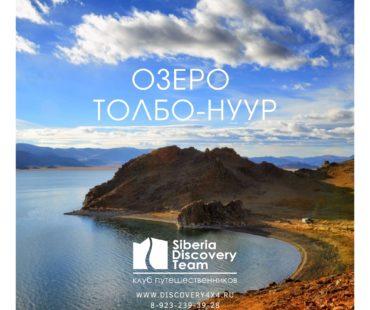 Толбо нуур озеро в Монголии