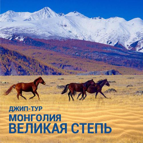 Монголия — Великая Степь